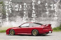 1998 Nissan 180SX Overview